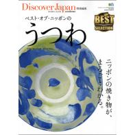 Discover Japan 特別編集 ベスト・オブ・ニッポンのうつわ