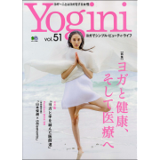 Yogini(ヨギーニ)Vol.51