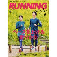 ランニング・スタイル 2016年5月号 Vol.86