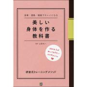 美しい身体を作る教科書