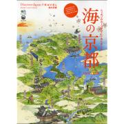 Discover Japan TRAVEL 海の京都