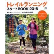トレイルランニング スタートBOOK 2016