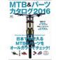 MTB&パーツカタログ2016