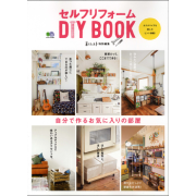 セルフリフォーム DIY BOOK
