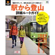 PEAKS特別編集 駅から登山 詳細ルートガイド
