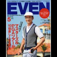 EVEN(イーブン) 2016年5月号 Vol.91