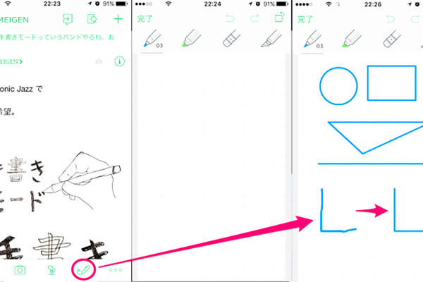 iOS_sketching_shape_recognition_JP のコピー