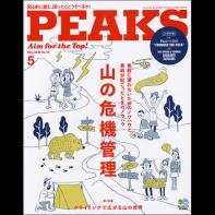 PEAKS 2016年5月号 No.78[付録あり]