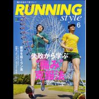 ランニング・スタイル 2016年6月号 Vol.87