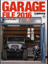 別冊Lightning Vol.152 ガレージファイル 2016