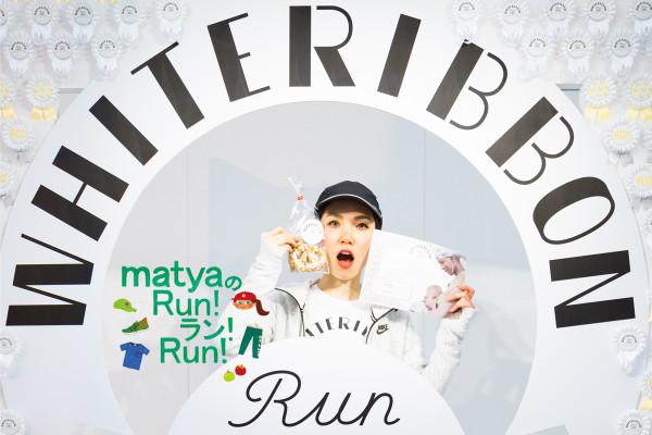 チャリティランに初参加♪ WHITE RIBBON RUN 2016【matyaのRun! ラン! Run!】