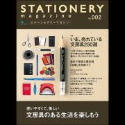 ステーショナリーマガジン no.2
