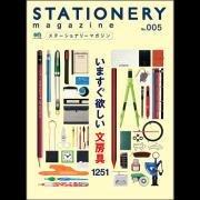 ステーショナリーマガジン no.5