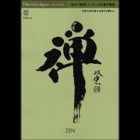 Discover Japan SPECIAL EDIT 30分で納得 ニッポン文化集中講座 禅