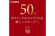 キヤノン、アマチュア写真家対象の「第50回 キヤノンフォトコンテスト」開催