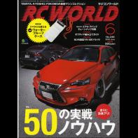 RC WORLD 2016年6月号 No.246 [付録あり]