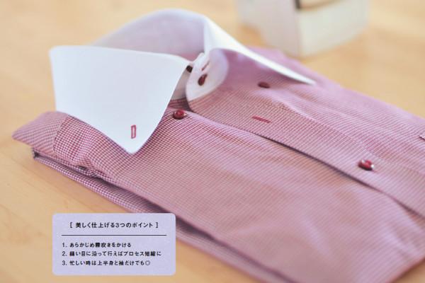 好印象は服装でつくれる! プロが教える長袖シャツのアイロン技