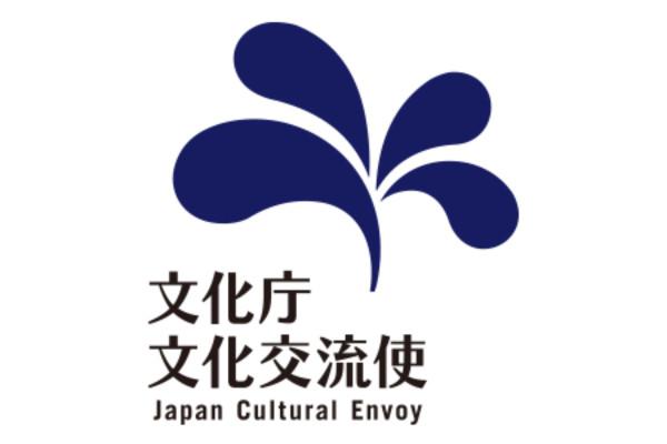 文化庁、「平成28年度文化庁文化交流使」を指名