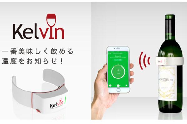 ワインの飲み頃温度がスマホでわかるアプリ 日本語版開発のクラウドファンディングを開始