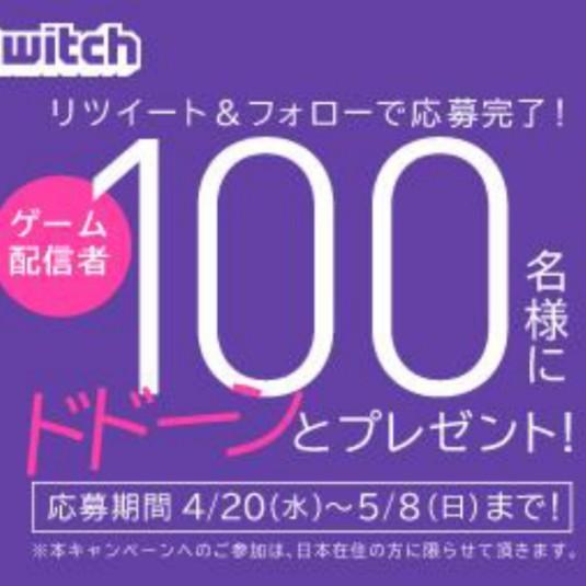 Twitch × ロジクールG、「ゲーム配信者ドドーンと応援キャンペーン」開始