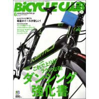 BiCYCLE CLUB 2016年6月号 No.374 [付録あり]