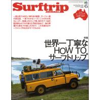 サーフトリップジャーナル 2016年6月号・Vol.86