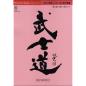 Discover Japan SPECIAL EDIT 30分で納得 ニッポン文化集中講座 武士道