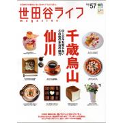 世田谷ライフmagazine No.57