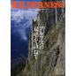 WILDERNESS No.6