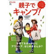 別冊ランドネ 親子でキャンプ!