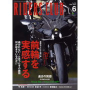 RIDERS CLUB 2016年6月号 No.506