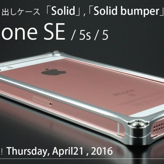 ギルドデザイン、iPhone SE/5s/5対応アルミ削り出しケース予約開始