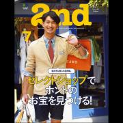 2nd(セカンド)2016年7月号 Vol.112