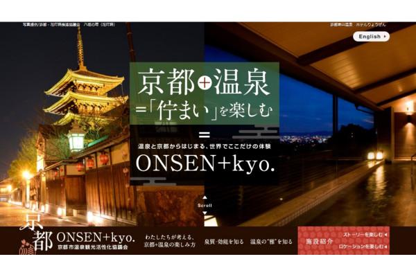 京都市内の温泉を紹介『京都+温泉 ONSEN+kyo.』開設