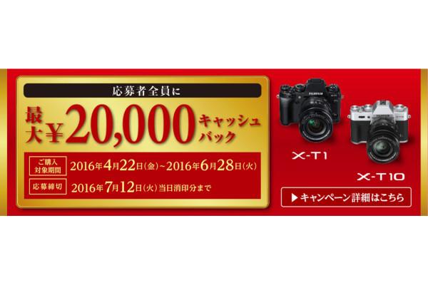 富士フイルム、最大2万円がキャッシュバックされる「X-T1 X-T10キャッシュバックキャンペーン」開催