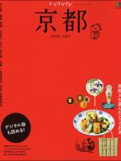 トリコガイド京都 2016-2017