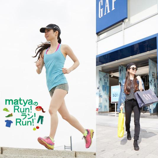 5,000円以内で春夏ウエアショッピング♪ 【matyaのRun! ラン! Run!】