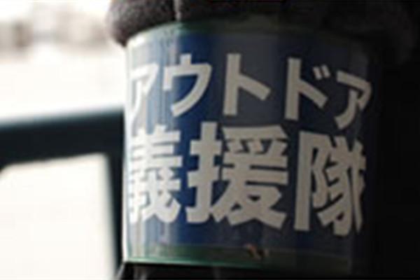 熊本地震援助金にご協力を  モンベルがアウトドア義援隊による被災者支援を開始
