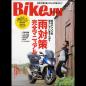 BikeJIN/培倶人 2016年7月号 Vol.161 [付録あり]