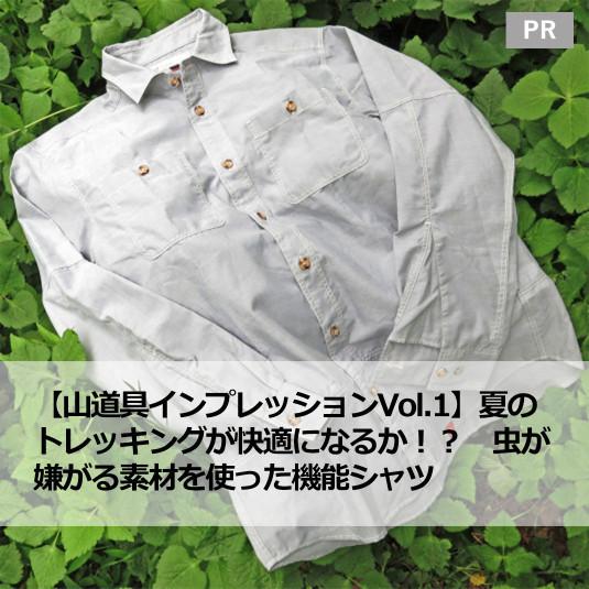 虫よけ機能シャツ