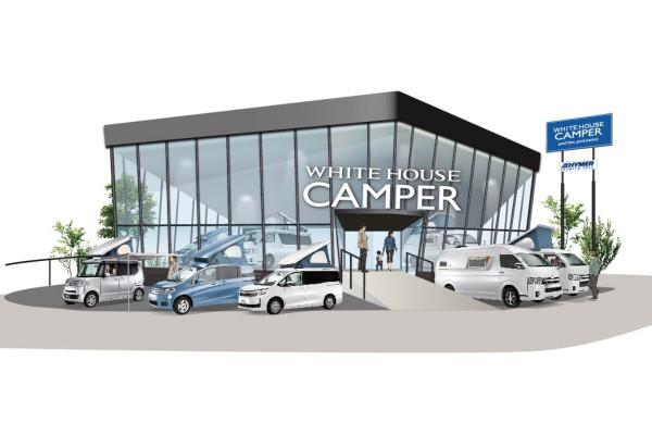 輸入車販売のホワイトハウス、『ホワイトハウスキャンパー横浜店』オープン