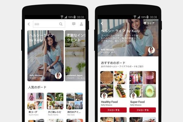 Pinterest、新機能「ピックアップ」を全世界でローンチ