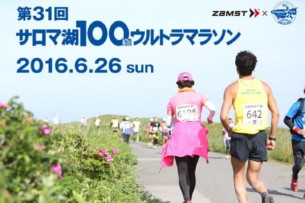 ザムストが『サロマ湖100kmウルトラマラソン』参加者を今年も強力サポート!