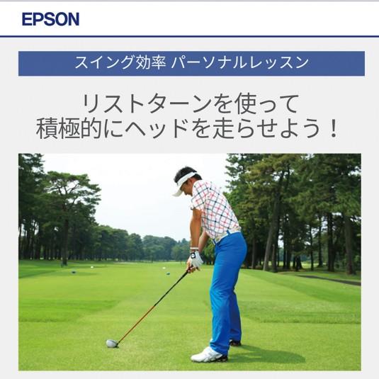 ゴルフスイング解析システム『M-Tracer For Golf』専用アプリを強化