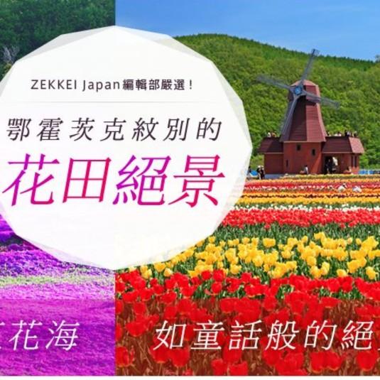 トレンダーズの「ZEKKEI Japan」、オホーツク紋別エリアの魅力を海外に発信するページを開設