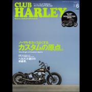CLUB HARLEY 2016年6月号 Vol.191