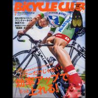BiCYCLE CLUB 2016年7月号 No.375 [付録あり]