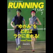 ランニング・スタイル 2016年7月号 Vol.88