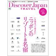 Discover Japan TRAVEL いま泊まっておきたいニッポンのリゾート&名宿