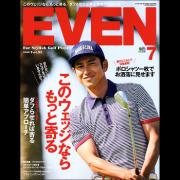 EVEN(イーブン) 2016年7月号 Vol.93